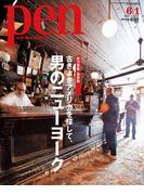 Pen 2012年 6/1号(Pen)