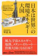 日本は世界一の環境エネルギー大国(講談社+α新書)