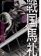 戦国馬礼 弐(電撃ジャパンコミックス)