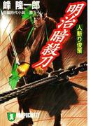 明治暗殺刀――人斬り俊策(祥伝社文庫)