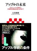 アップルの未来 ポスト・ジョブズ時代に革新的な製品は現れるのか!?(アスキー新書)