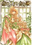 金の王子と金の姫 -神の眠る国の物語1-(B's‐LOG文庫)