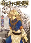 金の王子と銀の悪魔 -神の眠る国の物語2-(B's‐LOG文庫)