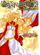 金の王子と黒の魔導士 -神の眠る国の物語3-(B's‐LOG文庫)