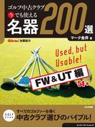 ゴルフ中古クラブ 今でも使える 名器200選 FW & UT編(ゴルメカ)