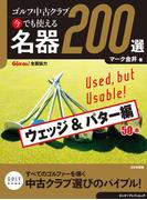 ゴルフ中古クラブ 今でも使える 名器200選 ウェッジ & パター編(ゴルメカ)