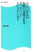 600万人の女性に支持される 「クックパッド」というビジネス(角川SSC新書)