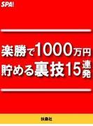 楽勝で1000万円貯める裏技15連発(SPA!BOOKS)