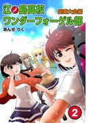 江ノ島高校ワンダーフォーゲル部[関東大会編](2)(コミックCawaii! )