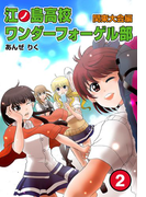 江ノ島高校ワンダーフォーゲル部[関東大会編](3)(コミックCawaii! )