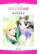 ロマンスの遊戯(1)(ロマンスコミックス)