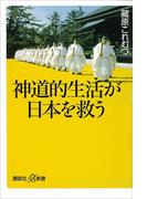 神道的生活が日本を救う(講談社+α新書)