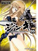 ジンキ・エクステンド~リレイション~(5)(ドラゴンコミックスエイジ)