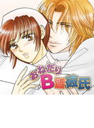 【ぴゅあ☆ラブ】おねだりB型彼氏(2)(ぴゅあラブ)