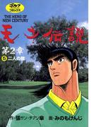 天才伝説 第2章(5) 二人の敵(ゴルフダイジェストコミックス)