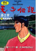 天才伝説 第2章(7) 勇者は還る(ゴルフダイジェストコミックス)