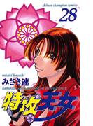特攻天女 28(少年チャンピオン・コミックス)
