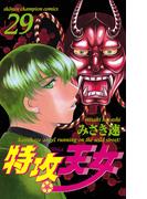 特攻天女 29(少年チャンピオン・コミックス)