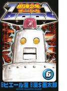 樹海少年ZOO1 6(少年チャンピオン・コミックス)