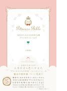 365日のしあわせを約束するプリンセス・ルールズ(プリンセスバイブルシリーズ)