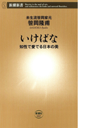 いけばな―知性で愛でる日本の美―(新潮新書)(新潮新書)