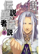 伝説の勇者の伝説(8)(ドラゴンコミックスエイジ)