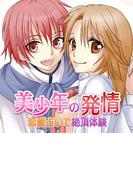 【ぴゅあ☆ラブ】美少年の発情~恋愛占いで絶頂体験~(2)(ぴゅあラブ)