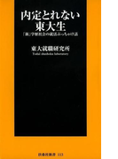 内定とれない東大生~「新」学歴社会の就活ぶっちゃけ話~(SPA!BOOKS新書)