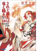 されど罪人は竜と踊る10(下) Scarlet Tide(イラスト簡略版)(ガガガ文庫)