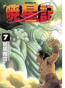 暁星記(7)