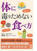 体に毒をためない食べ方(中経の文庫)
