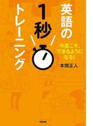 英語の1秒トレーニング(中経出版)