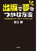 出版で夢をつかむ方法(中経出版)