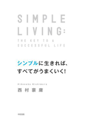 シンプルに生きれば、すべてがうまくいく!(中経出版)