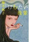 けむたい後輩(幻冬舎単行本)