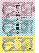 【期間限定40%OFF】百万円と苦虫女(幻冬舎文庫)