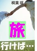 旅行けば…(愛COCO!)