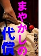 まやかしの代償(愛COCO!)