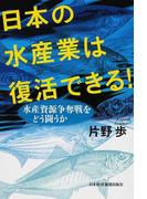 日本の水産業は復活できる! 水産資源争奪戦をどう闘うか