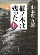 樅ノ木は残った(上)