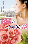 侯爵のひたむきな愛(ハーレクイン・ヒストリカル・スペシャル)