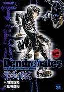 デンドロバテス(2)(ヤングチャンピオン・コミックス)