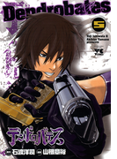 デンドロバテス(5)(ヤングチャンピオン・コミックス)