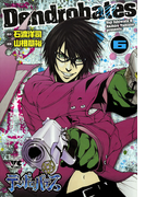 デンドロバテス(6)(ヤングチャンピオン・コミックス)