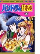 パンドラの秘密(プリンセス・コミックス)