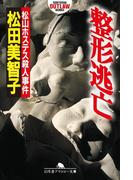 整形逃亡 松山ホステス殺人事件(幻冬舎アウトロー文庫)