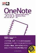 できるポケット+ OneNote 2010/Android/iPad/iPhone/Windows Phone対応(できるポケット+)