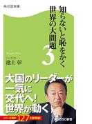 知らないと恥をかく世界の大問題3(角川SSC新書)