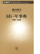 同い年事典―1900~2008―(新潮新書)(新潮新書)