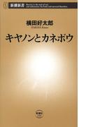 キヤノンとカネボウ(新潮新書)(新潮新書)
